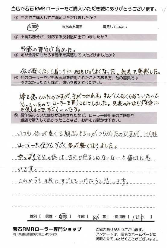 http://www.jakuseki-rmr.com/assets_c/2016/08/taiken001-thumb-555x822-44.jpg