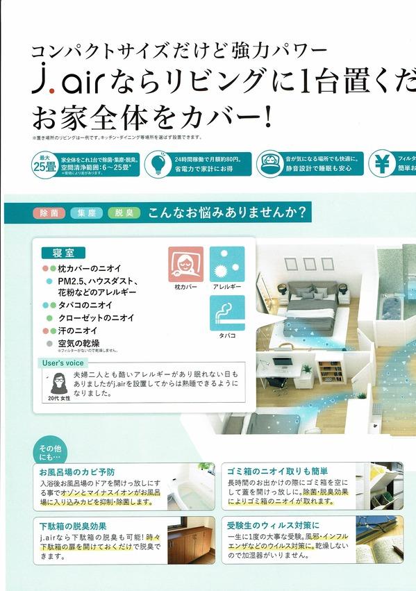 j.air320190417.jpg