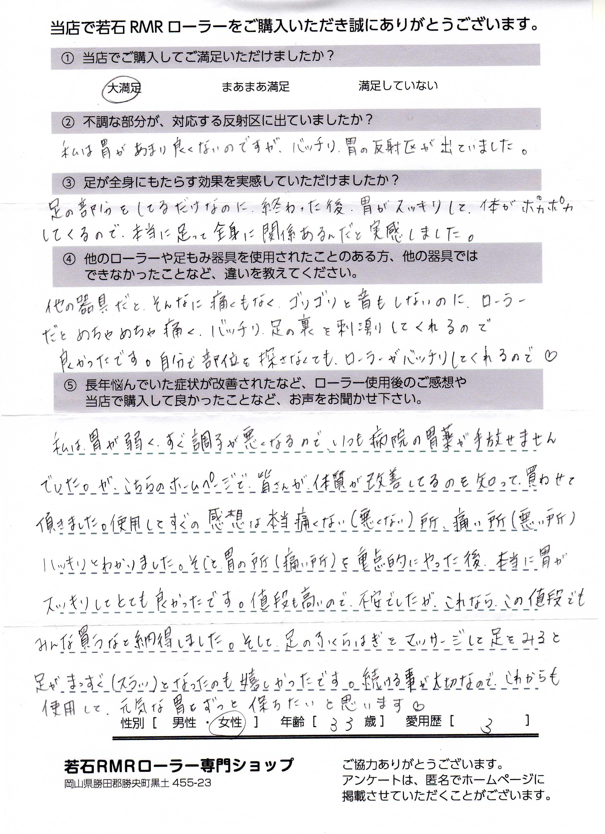 http://www.jakuseki-rmr.com/mt_img/anke-to1001.jpg