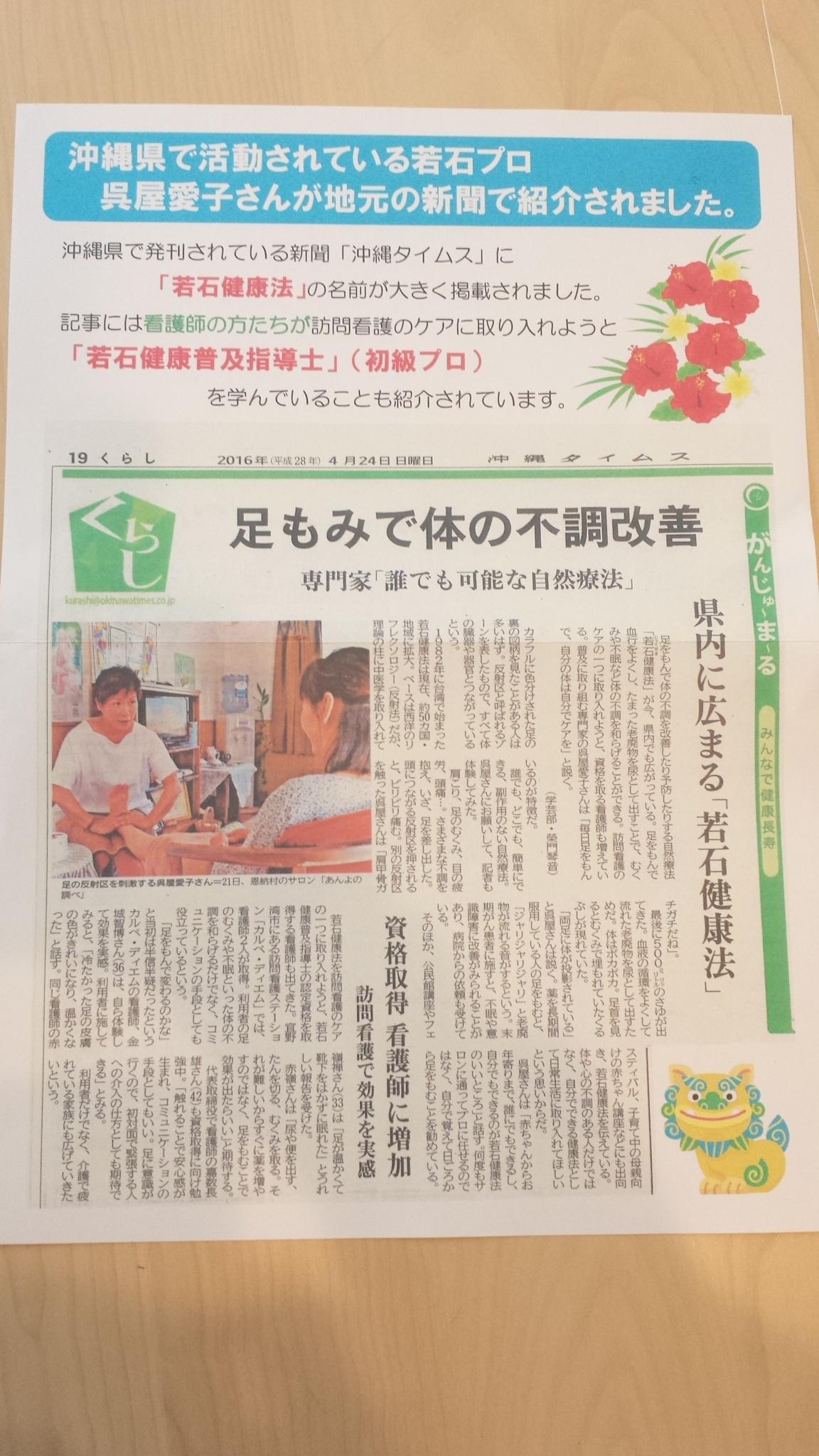 http://www.jakuseki-rmr.com/mt_img/jakuseki-sinbun.jpg